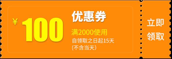 100 300优惠券