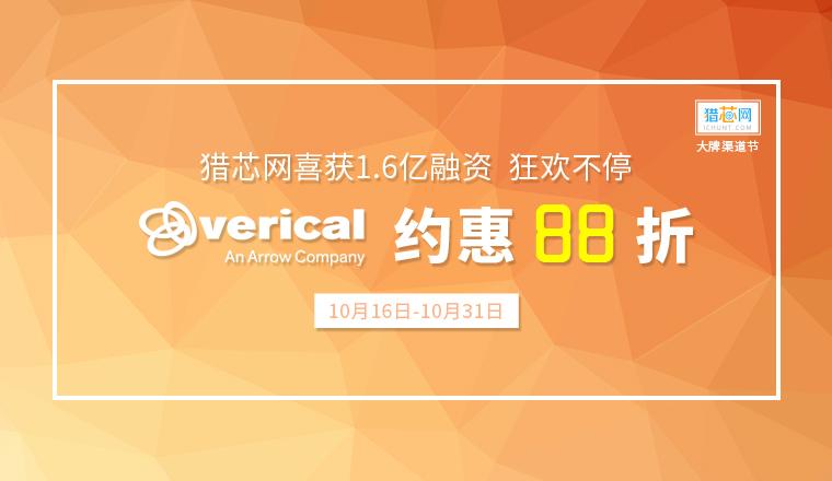 猎芯网喜获1.6亿融资 狂欢不停 verical约惠8.8折