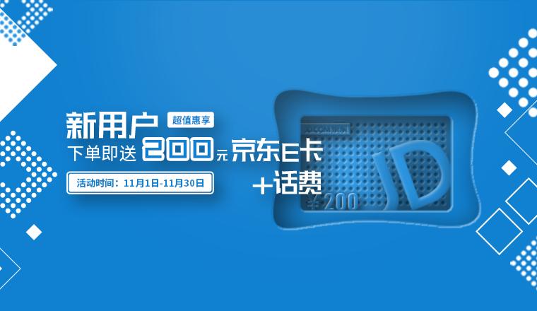 新用户超值惠享 下单即送200元京东E卡+话费