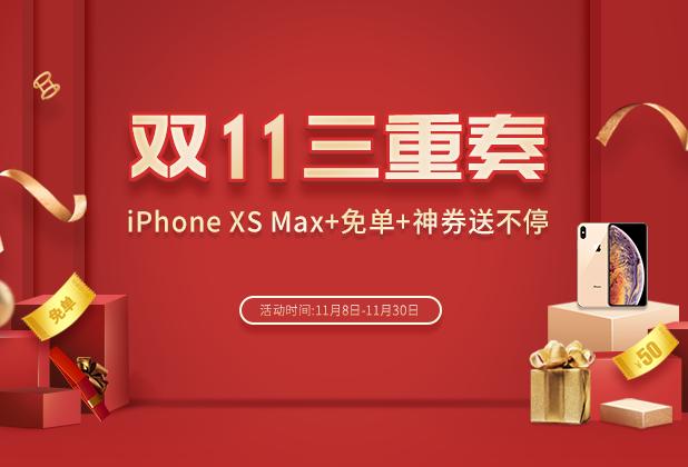双11三重奏 iPhone XS Max+免单+神券送不停