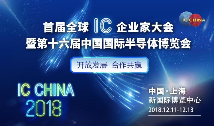 首届全球IC企业家大会暨第十六届中国国际半导体博览会(ICChina2018)