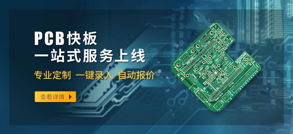 PCB快板一站式服务上线