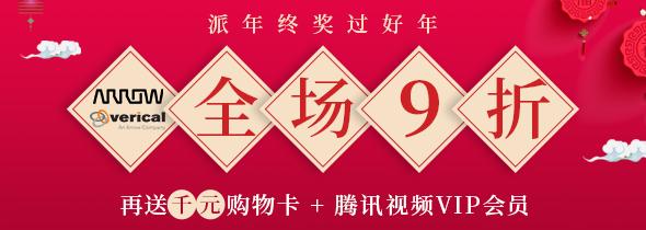 Verical&Arrow全场限时9折,还送千元京东E卡+腾讯视频VIP会员