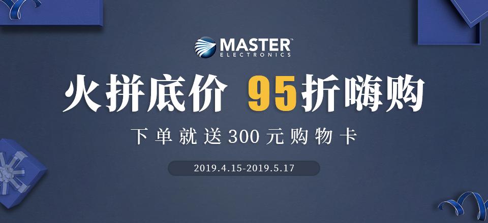 Master95折嗨购!下单就送大额购物卡!