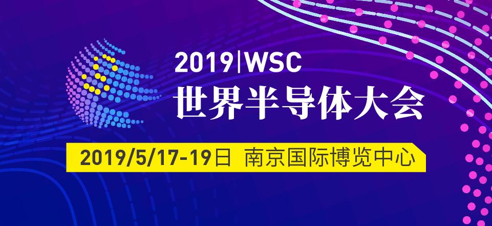 2019|WSC 世界半导体大会