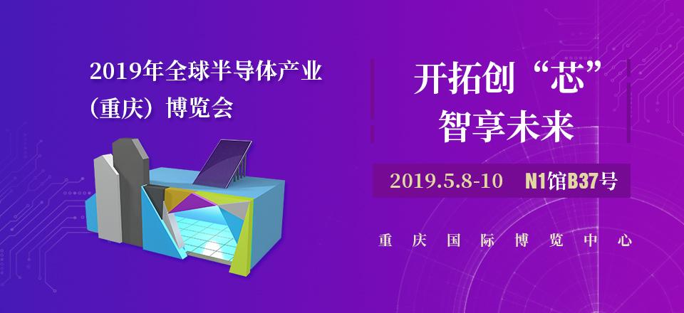 重庆电子展