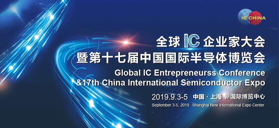 全球IC企业家大会
