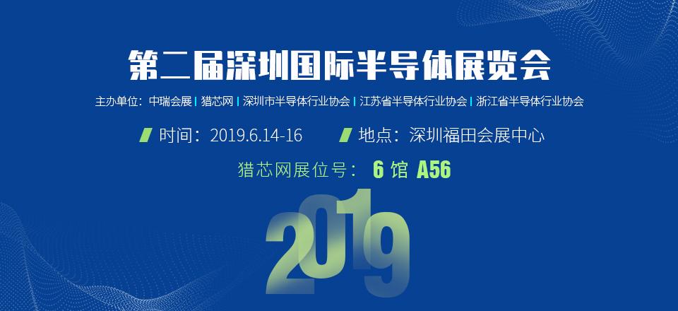 深圳国际半导体展览会