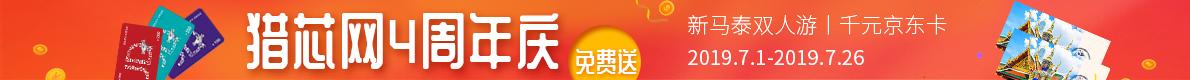 京东战投电子元器件商城_猎芯网自营电子元器件现货专卖