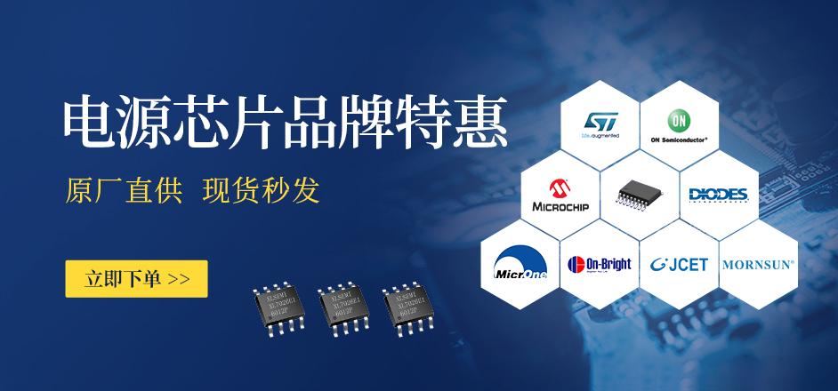 电源芯片品牌特惠