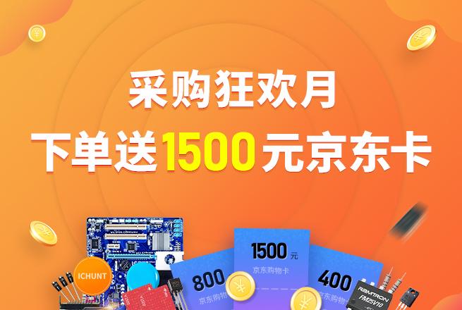 下单送1500元京东卡