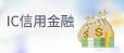 IC信用金融