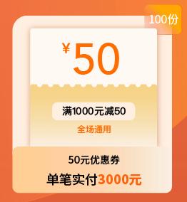 3000元.png