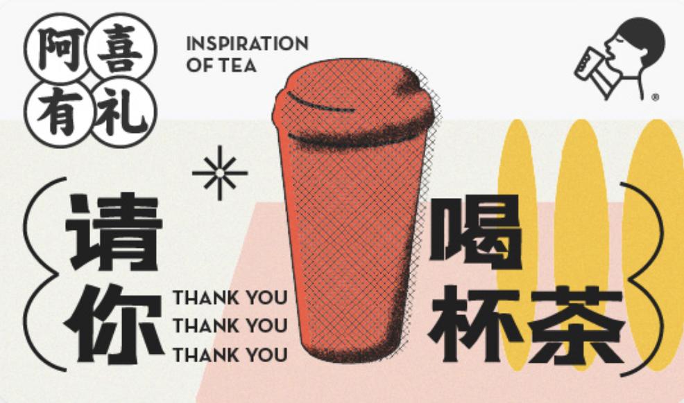 奶茶卡.jpg