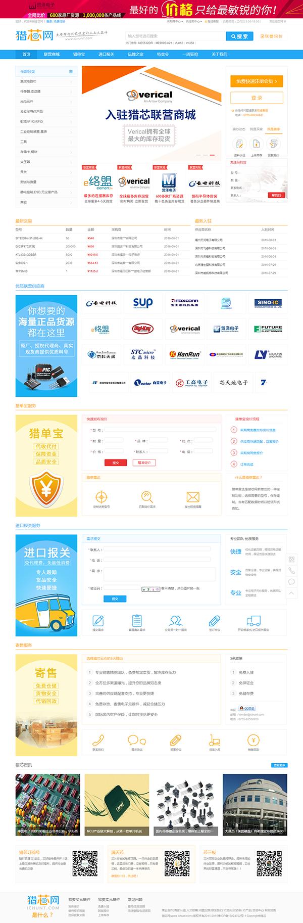 猎芯网-面向中小企业的电子元器件B2B电商.png