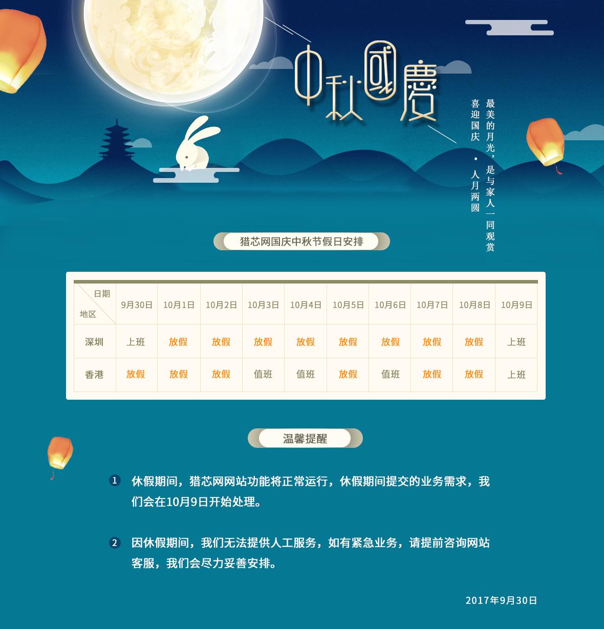 十一中秋网站通知-20170929.jpg