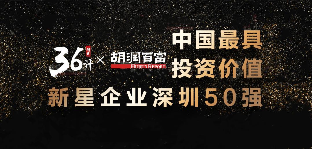猎芯网连续两年蝉联2019胡润百富中国最具投资价值新星企业深圳50强!