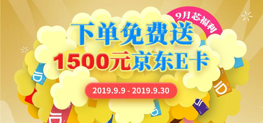 9 月芯福利 | 1500 元京东 E 卡免费拿 ,下单即享!