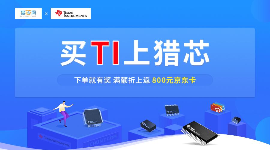 买 TI 上猎芯,下单满额折上返 800 元京东卡!