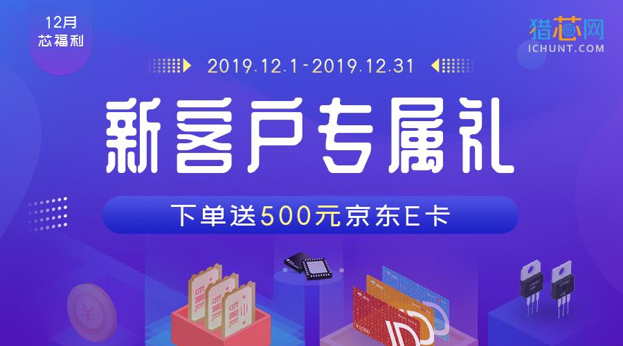 12 月芯福利!下单就送 500 元京东 E 卡!