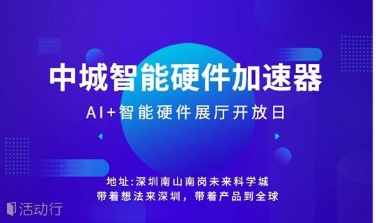 限量预约|中城AI+智能硬件展厅开放日