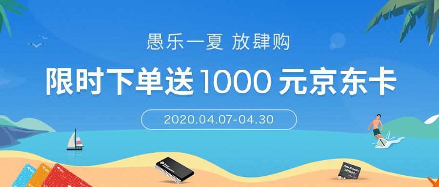 愚乐一夏放肆购--限时下单送1000元京东卡