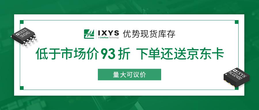 IXYS优势现货库存 低于市场价93折下单还送京东卡