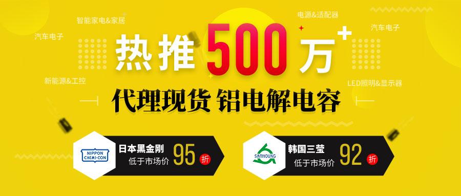 500W+铝电解电容,低于市场价92折起,现货秒发!