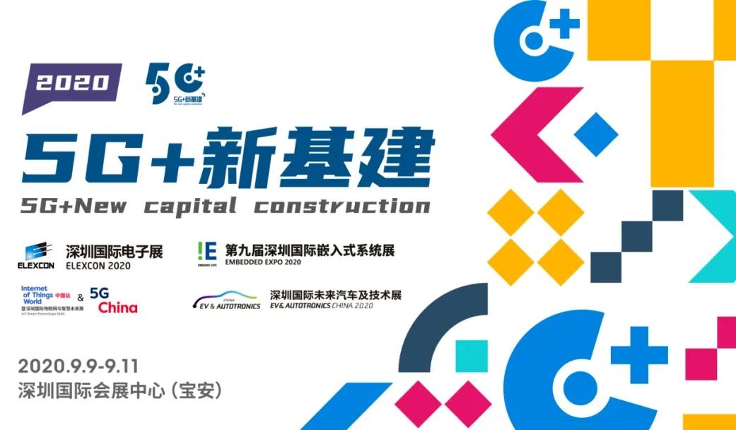 """两会2020聚焦 """"五大产业新基建"""":5G、AI、工业互联网、数据共享、新能源汽车"""