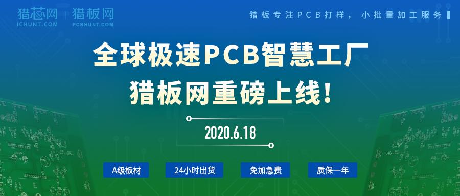 全球PCB极速打样智慧平台—— 猎板网重磅上线!