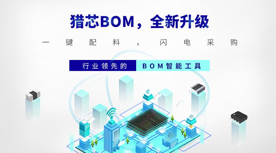 一键配料,闪电采购——猎芯网BOM工具全新升级