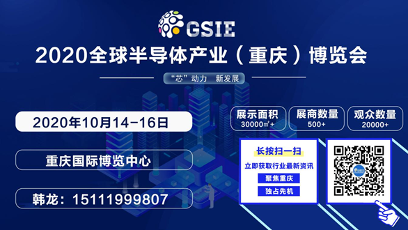 半导体行业新风口,锁定2020全球半导体产业 (重庆)博览会