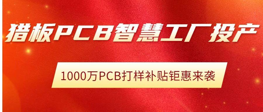 猎芯旗下猎板极速PCB智慧工厂顺利投产,1000万补贴钜惠来袭