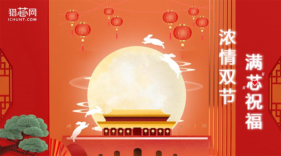 通知 | 2020年国庆中秋双节假期安排