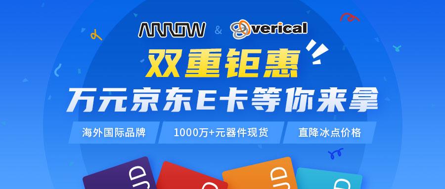 【猎芯活动】Arrow&Verical 渠道购买每满6000元送50元京东E卡,万元京东卡等你来拿