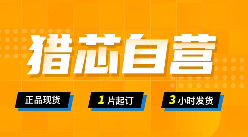 """【再获殊荣】猎芯网荣获2020亿邦产业互联网大会""""千峰奖"""""""