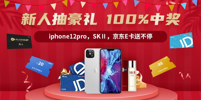【猎芯活动】新人抽豪礼,100%中奖,苹果手机,京东E卡,SKⅡ送不停