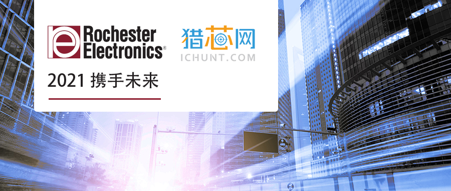 【授权合作】猎芯网正式获得罗彻斯特电子中国区线上代理商授权