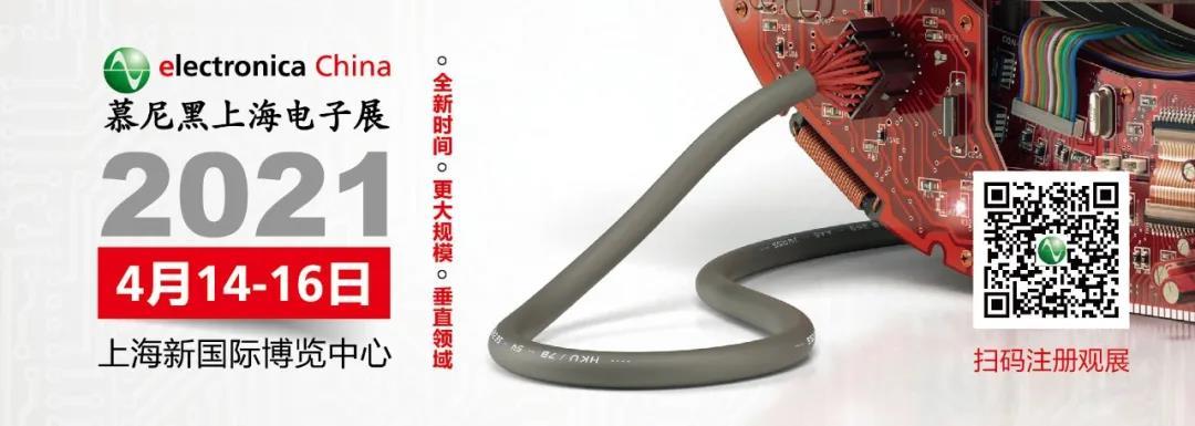2021慕尼黑上海电子展预登记火热进行中!