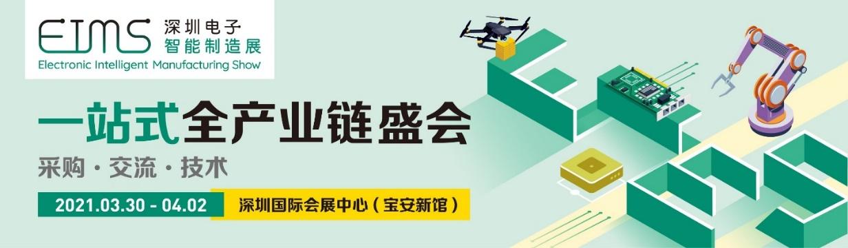 EIMS深圳电子智能制造展拍了拍你,同期论坛惊艳亮相,看点实足快来pick吧!