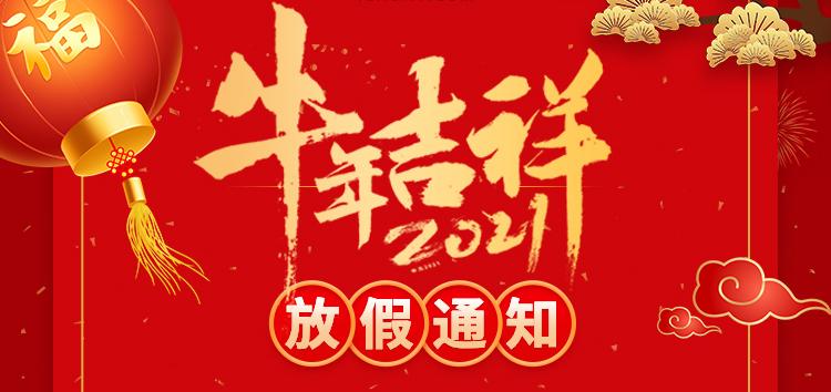【放假通知】2021猎芯网春节放假通知
