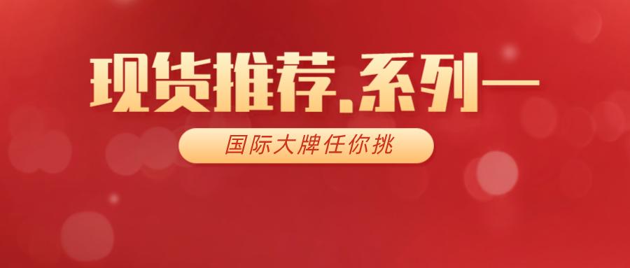 【猎芯自营】英飞凌、恩智浦、微芯等大牌现货热卖中