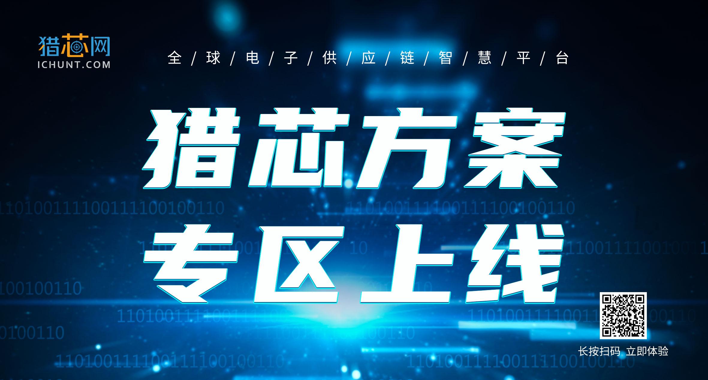 【最新】猎芯方案专区上线,物联网、汽车电子等热门方案一键获取!