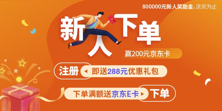 【猎芯活动】新人下单赢200元京东卡,800000新人奖励金,送完为止