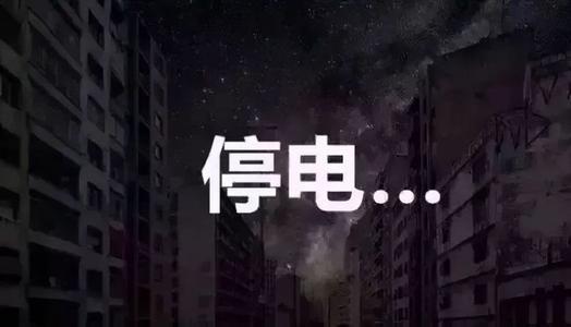 突发!全台湾大停电,台积电和联电最新回应;鸿海包机接回印度厂台籍员工