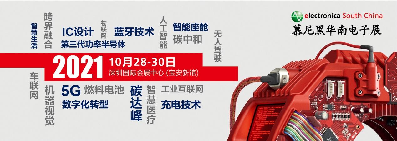 2021慕尼黑华南电子展行业年度关键词正式发布!