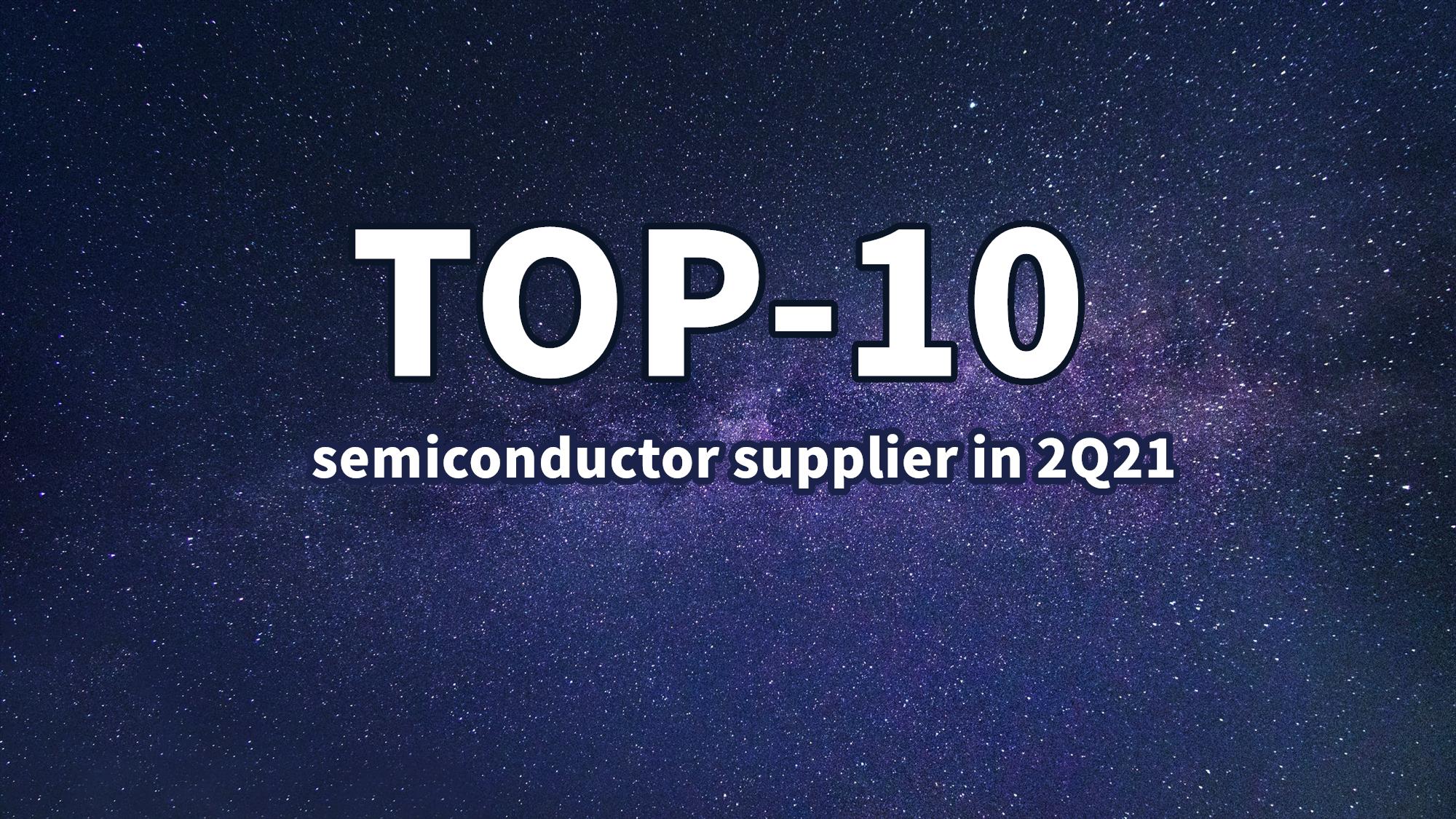 2021全球十大半导体厂商最新排名,三星重返第一,TI跌至第十
