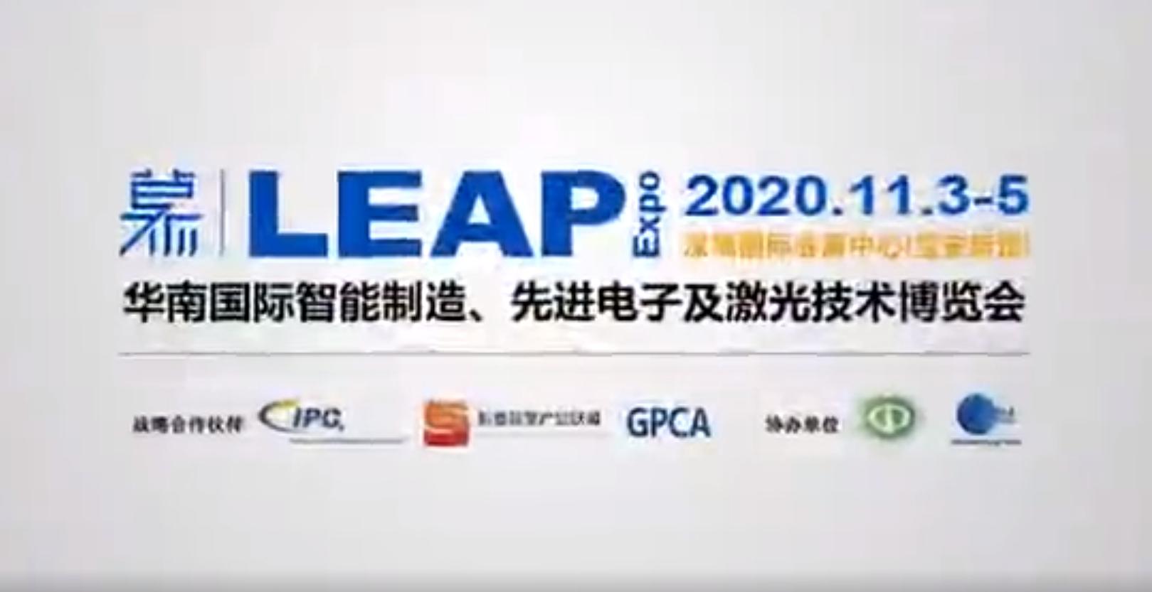 秋奔华南丨2021华南先进激光及加工应用技术展览会同期会议精彩大盘点!